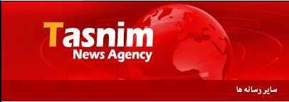 TasnimNewsAgency